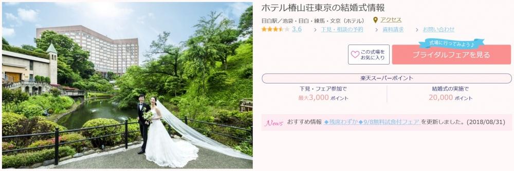 楽天ウェディングのホテル椿山荘東京2