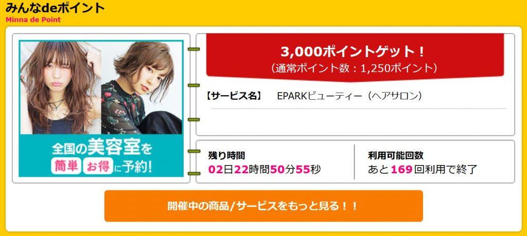 ハピタスのEPARKビューティー案件3000円