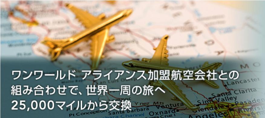 ワンワールド特典航空券