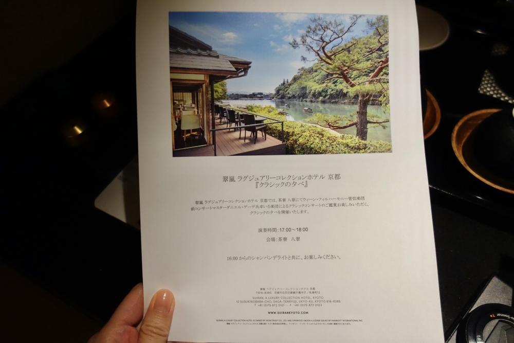翠嵐ラグジュアリーホテルコレクション京都
